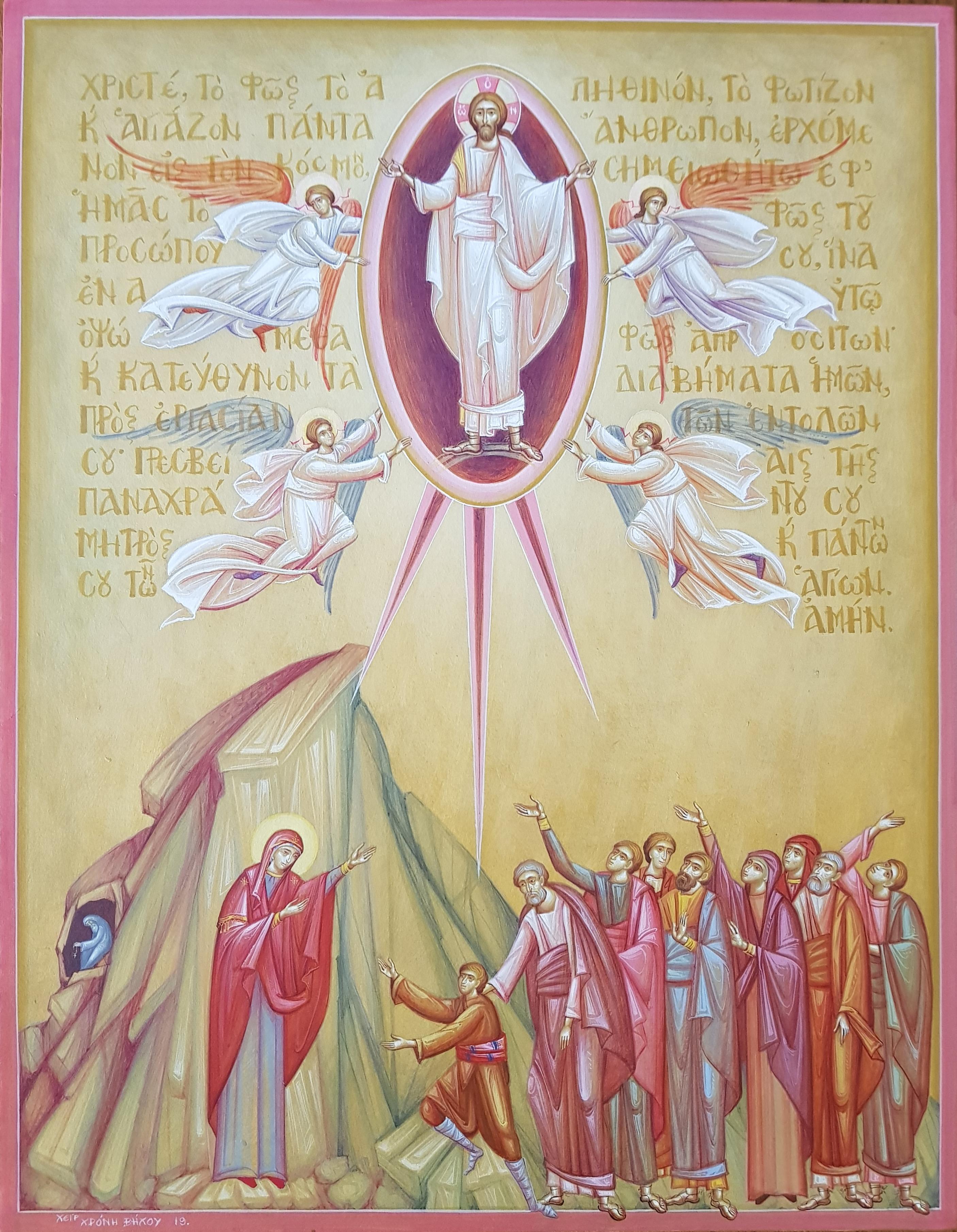 """Χρόνης Βήχος, """"Χριστέ το φως το αληθινό"""". Αυγοτέμπερα σε ξύλο, 35χ45 εκ."""